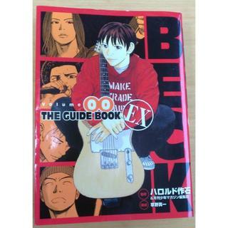 コウダンシャ(講談社)のBECK THE GUIDE BOOK Volume00 EX  (その他)