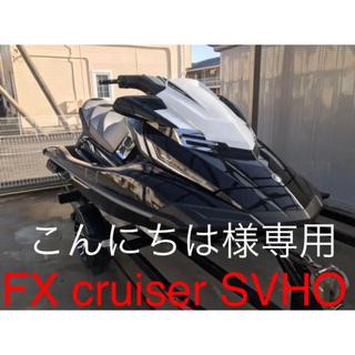 ヤマハ(ヤマハ)のヤマハ FX cr SVHO マリンジェット ジェットスキー(マリン/スイミング)