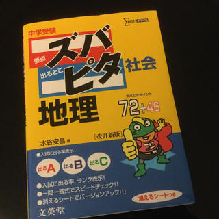 中学受験ズバピタ 社会地理(語学/参考書)