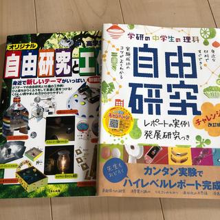 ガッケン(学研)の自由研究の本(その他)