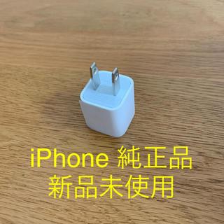 アップル(Apple)のiPhone アダプタ(変圧器/アダプター)