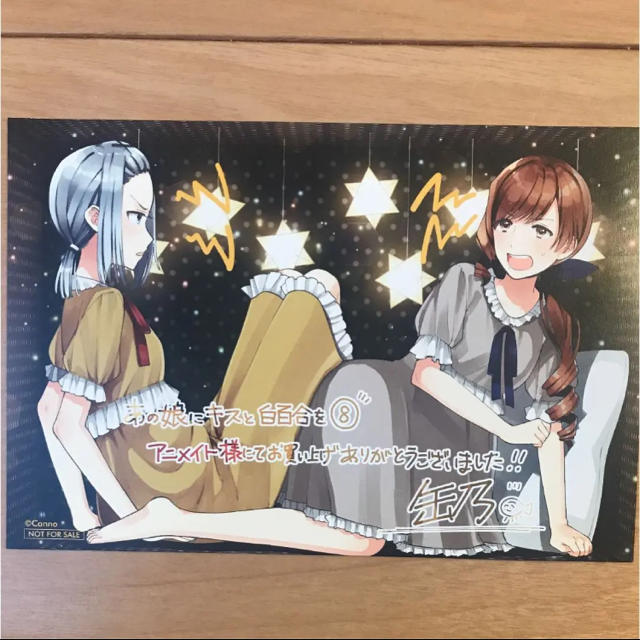 あの娘にキスと白百合を イラストカード エンタメ/ホビーの漫画(青年漫画)の商品写真