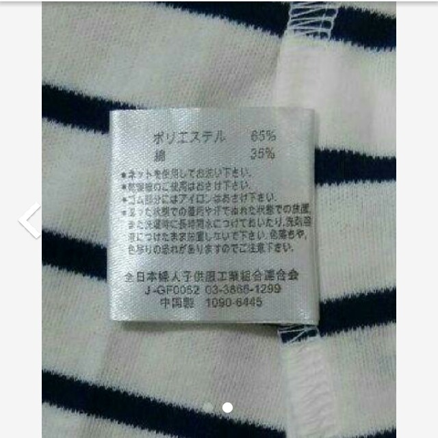しまむら(シマムラ)の袖フリル袖フレアカットソー オフショルダーもできる2way ストライプ レディースのトップス(カットソー(半袖/袖なし))の商品写真