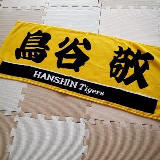 ハンシンタイガース(阪神タイガース)の阪神タイガース 鳥谷敬 タオル(応援グッズ)
