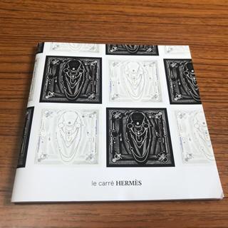 エルメス(Hermes)のエルメス スカーフカタログ 2017年秋冬(印刷物)