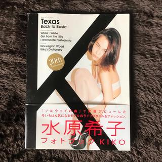 コウダンシャ(講談社)のKIKO 水原希子 フォトブック(アート/エンタメ)