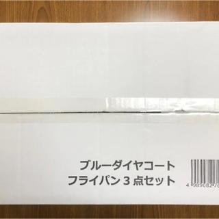 アーネストソーン(earnest sewn)のブルーダイヤコート フライパン3点セット(調理道具/製菓道具)