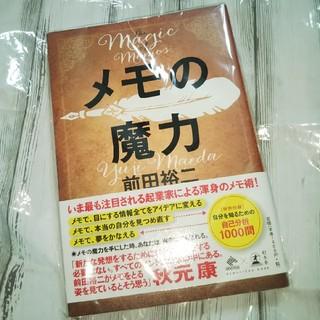 幻冬舎 - ⭐️メモの魔力 前田裕二