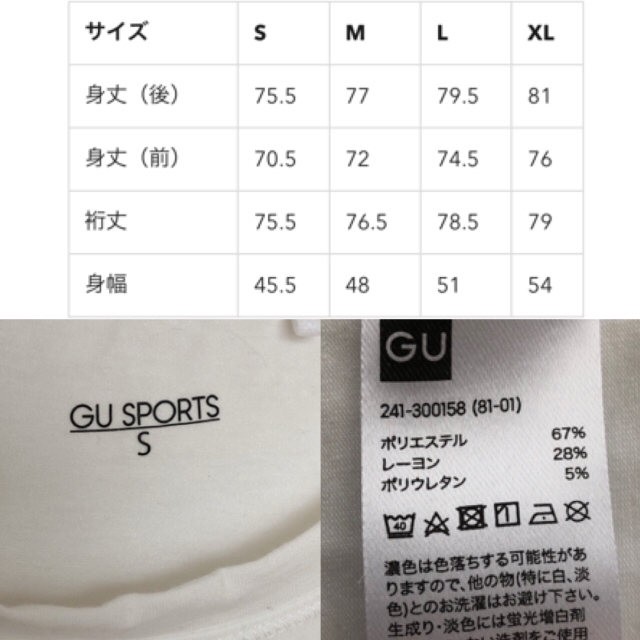 GU(ジーユー)のGU SPORTS/ジーユースポーツ/クルーネックT長袖/S スポーツ/アウトドアのランニング(ウェア)の商品写真