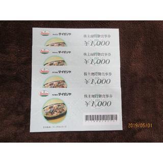 サイゼリヤ 株主優待 4000円分(レストラン/食事券)