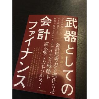 書籍☆武器としての会計ファイナンス(ビジネス/経済)