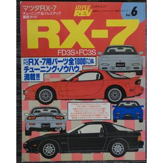 [南国おやじ様専用]ハイパーレブ RX-7 3冊セット(カタログ/マニュアル)