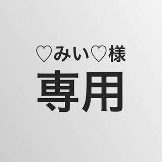 イケア(IKEA)の♡みい♡様 専用(アロマ/キャンドル)