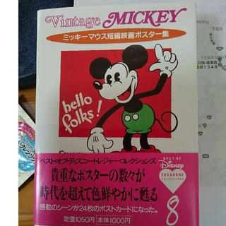 ディズニー(Disney)のミッキー 映画ポスター集(その他)