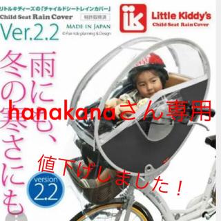 【未使用】(前用)リトルキディーズ「チャイルドシートレインカバー」ver.2.2