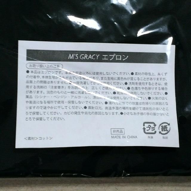 M'S GRACY(エムズグレイシー)のエムズグレイシー M'S GRACY ノベルティ エプロン エンタメ/ホビーのコレクション(ノベルティグッズ)の商品写真