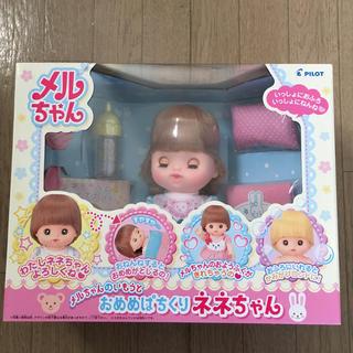 メルちゃん(ぬいぐるみ/人形)
