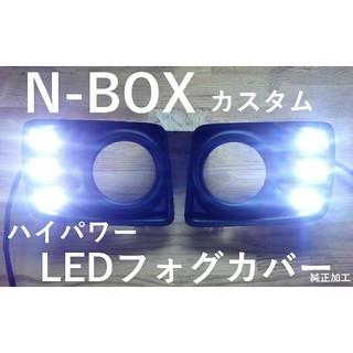 ホンダ(ホンダ)のN-boxカスタム LEDフォグカバー 新品 純正加工 JF1~2(車外アクセサリ)