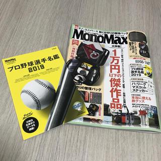 タカラジマシャ(宝島社)のMonoMax☆雑誌他(趣味/スポーツ)