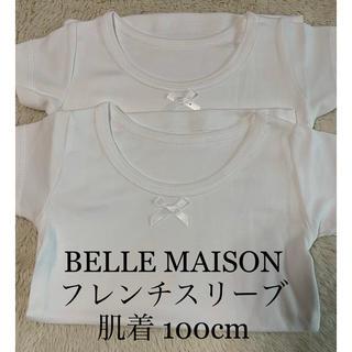 ベルメゾン(ベルメゾン)の新品 BELLE MAISON  フレンチスリーブ  2枚セット 100cm(下着)