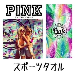 ヴィクトリアズシークレット(Victoria's Secret)のPINK ジムタオル , スポーツタオル(その他)