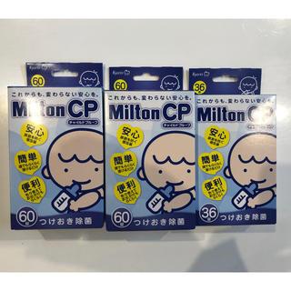 ミントン(MINTON)のミルトン(哺乳ビン用消毒/衛生ケース)