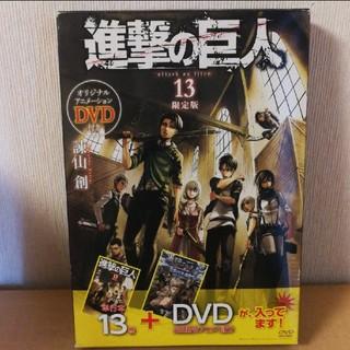 諫山 創 DVD付き 進撃の巨人 (13)限定版 (少年漫画)