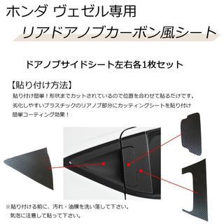 【社外品】ホンダヴェゼル専用 リア ノブ カーボン風シート(車外アクセサリ)