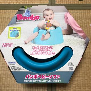バンボ(Bumbo)のBumbo(その他)