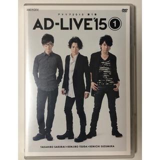AD-LIVE 2015 ①
