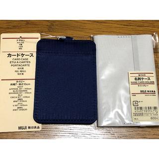 ムジルシリョウヒン(MUJI (無印良品))の無印良品 名刺ケース カードケース パスケース カードホルダー(名刺入れ/定期入れ)