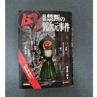 ガッケン(学研)の本 ムー認定 禁断の異次元事件(その他)