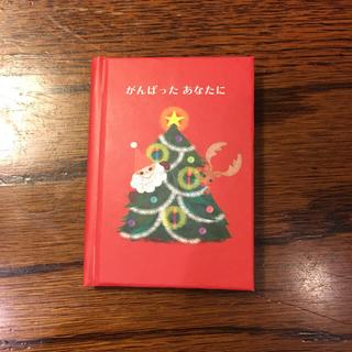 サンリオ(サンリオ)のサンリオ クリスマスカード風ミニ絵本(絵本/児童書)