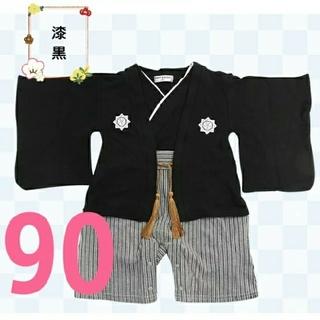 【90】男の子 袴 ロンパース