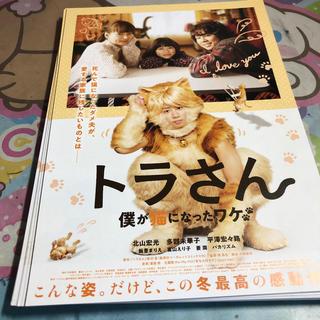 キスマイフットツー(Kis-My-Ft2)のトラさん2センフライヤー10枚(アート/エンタメ/ホビー)