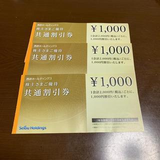 Prince - 西武ホールディングス株主優待券  3枚