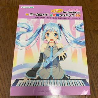 値下げ ピアノ楽譜 ボカロ(ボーカロイド)