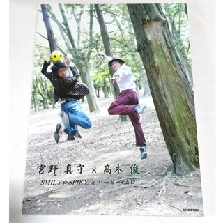 SMIRY☆SPIKY 写真集(スマスパ)