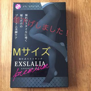 エクスラリアプレミアム☆加圧式ストッキング(エクササイズ用品)