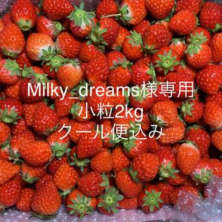 Milky_dreams様専用●小粒苺2kg●クール便送料込み(フルーツ)