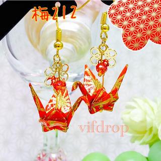 友禅和紙 梅212【赤 金麻の葉柄】折り鶴の和ピアス  (ピアス)