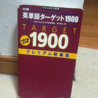 オウブンシャ(旺文社)ののり様専用 英単語ターゲット1900(語学/参考書)