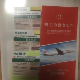 ジャル(ニホンコウクウ)(JAL(日本航空))のJAL 日本航空 株主割引券 3枚(航空券)