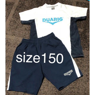 DUARIG セットアップ 150(その他)