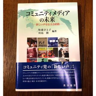 コミュニティメディアの未来【新品】(人文/社会)