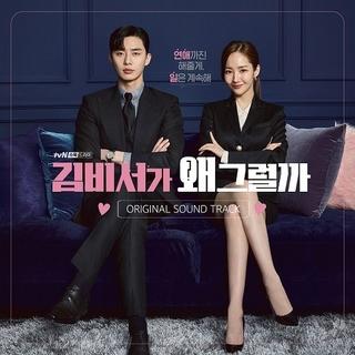 韓国ドラマ≪キム秘書がなぜそうか≫OST 2枚組CD韓国正規品・新品・未開封