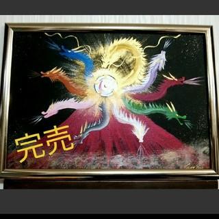 完売 開運絵画*九頭龍パワー赤富士 金運 仕事運 全体 邪気払い 発展 守護七色(置物)