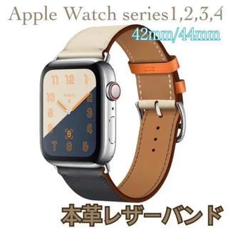 AppleWatchseries1,2,3,4本革レザーベルトアイボリーネイビー(腕時計(デジタル))