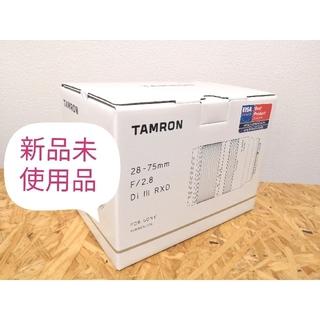 タムロン(TAMRON)のTAMRON 新品 28 75 2.8 Di III RXD  A036(レンズ(ズーム))