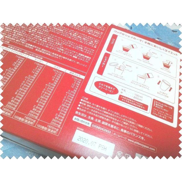 コストコ(コストコ)の新品◇未開封◆ プロテインダイエット 30袋 シェイク DHCよりおいしい!? コスメ/美容のダイエット(ダイエット食品)の商品写真
